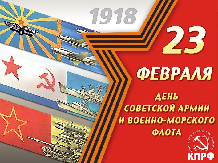 Поздравление с днем советской армии и военно морского флота стихи 25